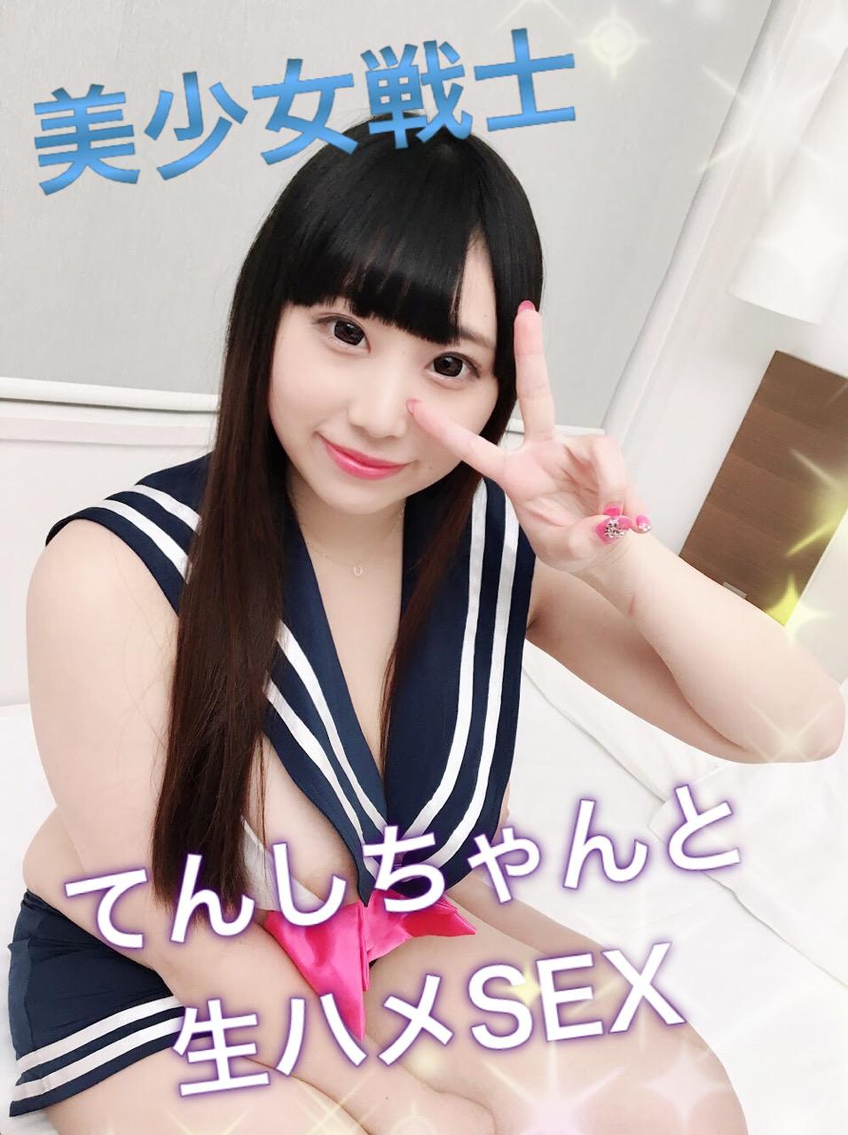 FC2 PPV 1285309 【個人撮影】美少女戦士てんしちゃんと生ハメSEX