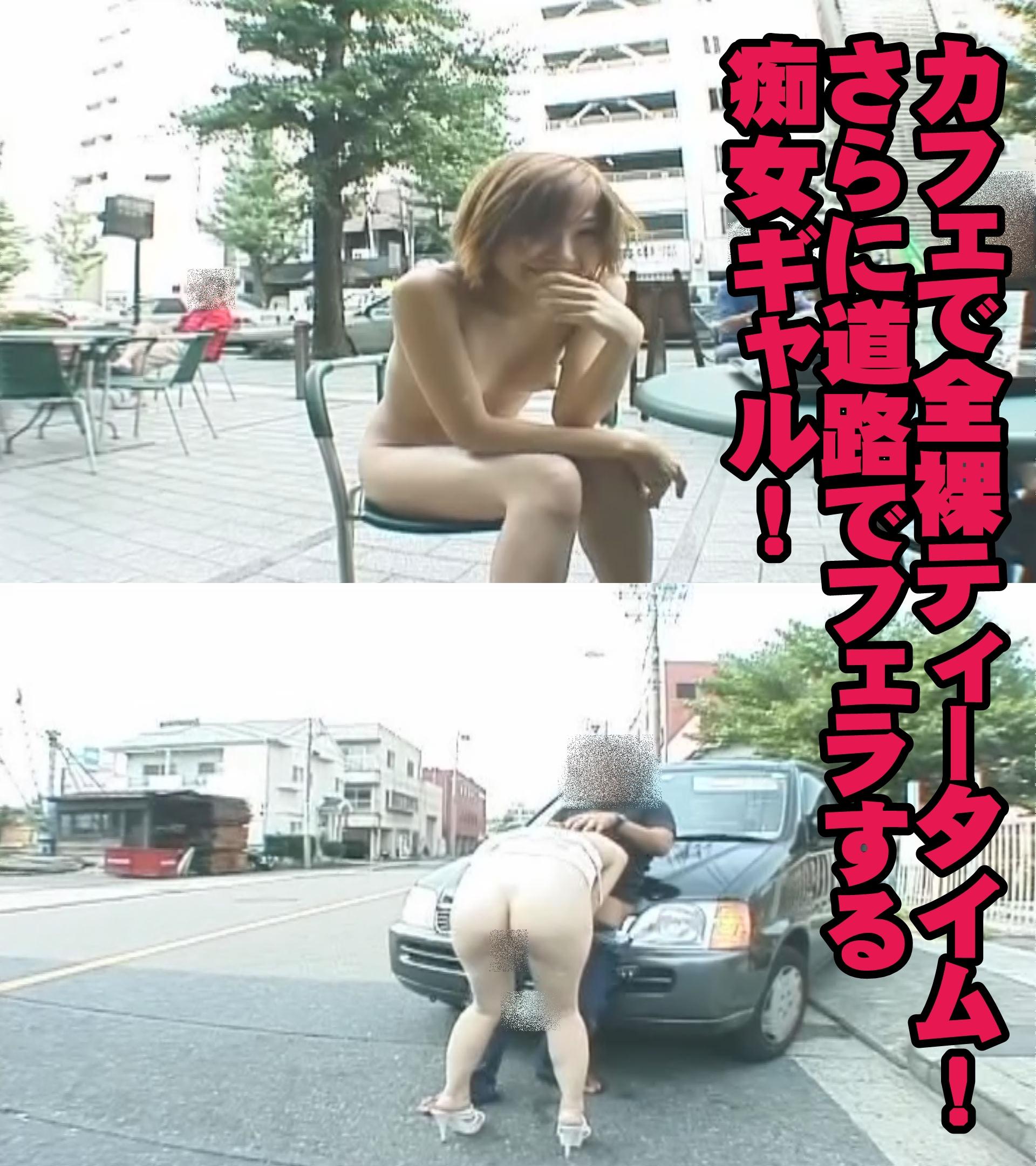 【野外露出】カフェで全裸ティータイム!さらに道路でフェラする痴女ギャル!!