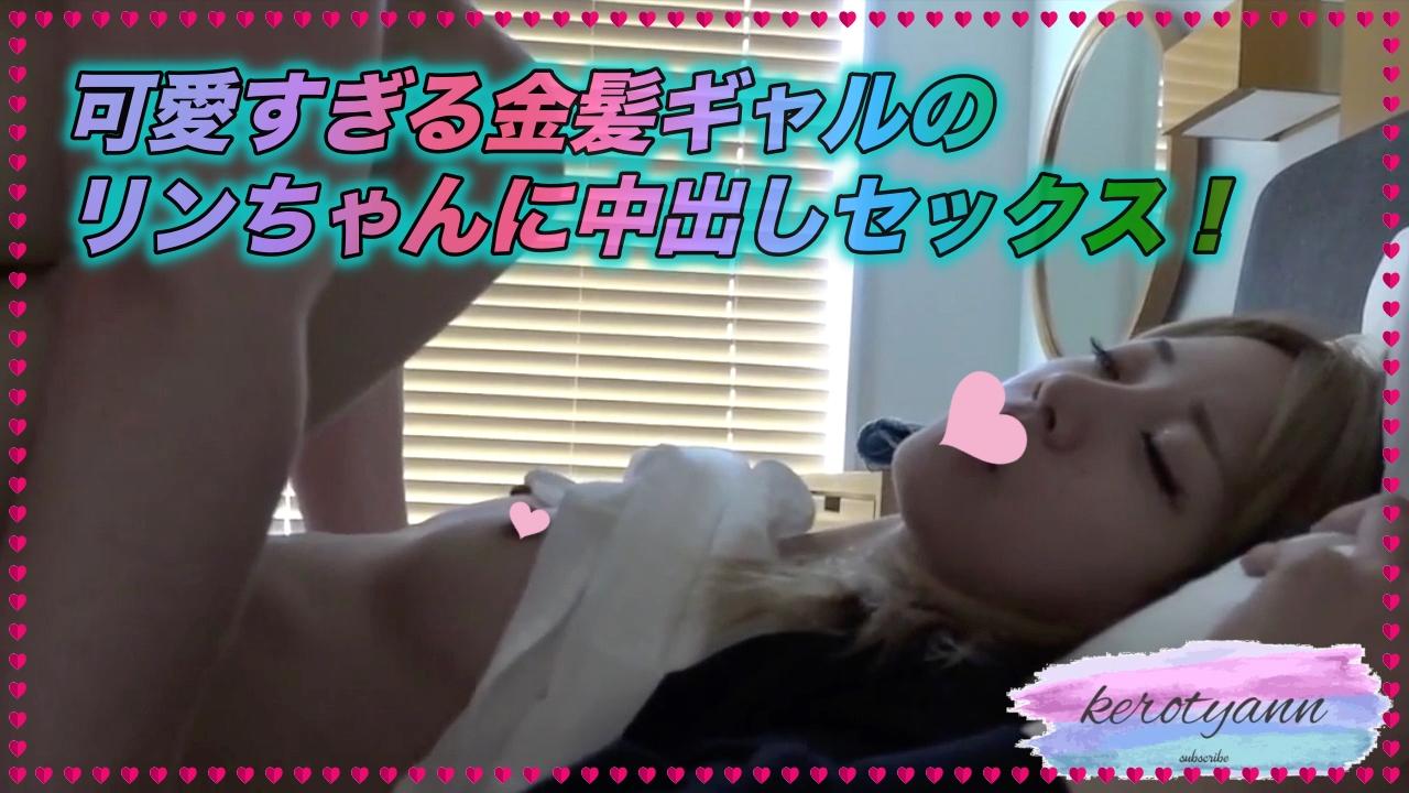【無】可愛すぎる金髪ギャルのリンちゃんに大量中出しセックス!!